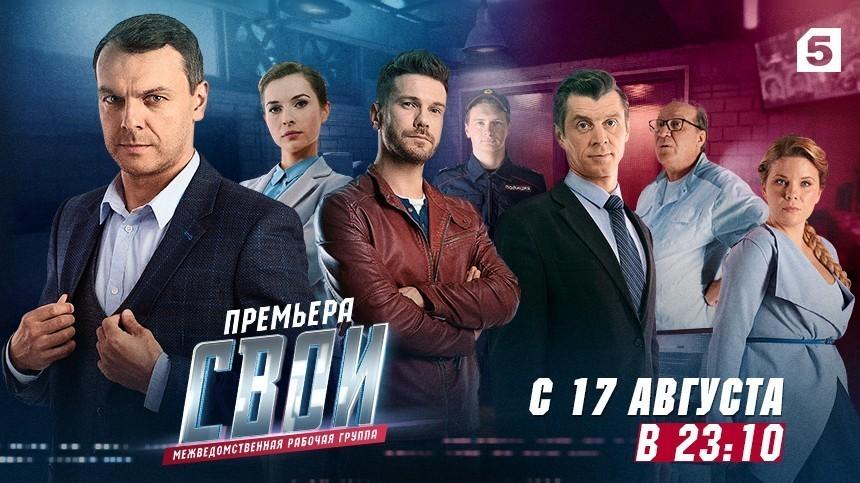 Новый телесезон наПятом начнется спремьерных серий детектива «Свои»