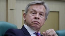 Пушков оценил требование Кравчука отдать Украине 300 миллиардов долларов