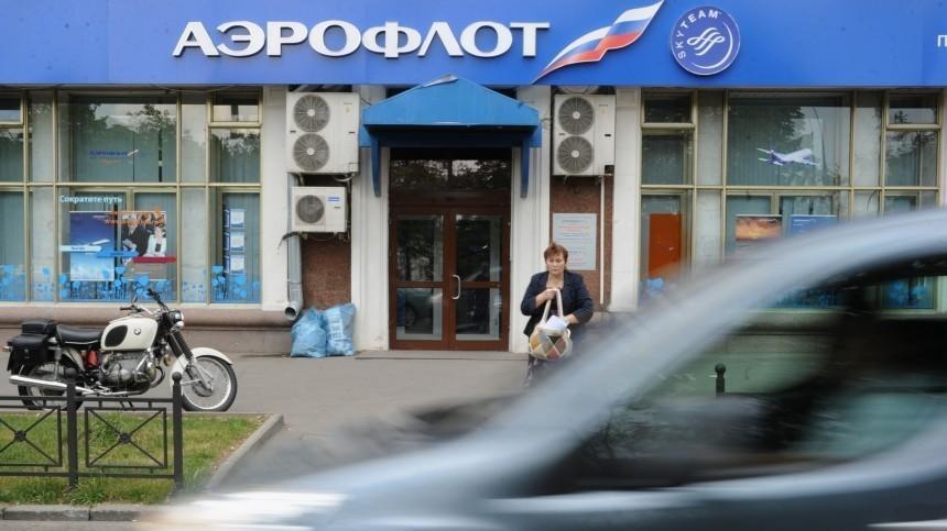 «Аэрофлот» обжалует решение овыплате вдове пилота 30 миллионов рублей