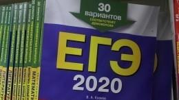 ВРособрнадзоре назвали число лидеров порезультатам ЕГЭ в2020 году
