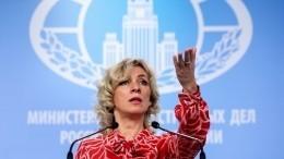 «Вобиду недадим»: Захарова заявила оневиновности задержанных вБелоруссии