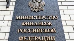 Россия предложила Нидерландам повысить налог надоходы изРФ