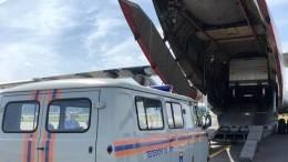 Первый борт МЧС РФсоспасателями иоборудованием вылетел вБейрут