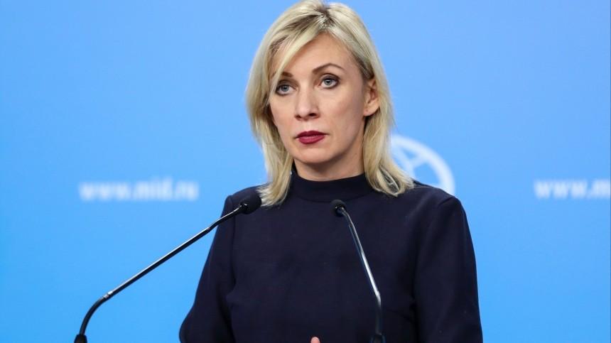 «Сейчас сайт Госдепа ляжет»: Захарова отреагировала назаявление США онаграде затех, кто вмешивается ввыборы