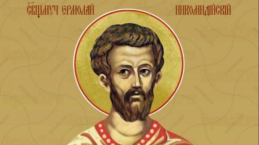 День Ермолая Никомедийского: что можно ичто нельзя делать 8августа