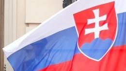 МИД РФпообещал «зеркально» ответить навысылку дипломатов изСловакии