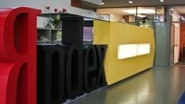 Вофис «Яндекса» вМинске ворвались вооруженные люди