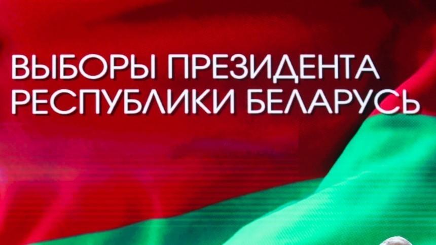 ЦИК Белоруссии опубликовал предварительные итоги выборов президента порегионам