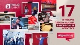 17 творческих заявок Пятого канала вышли вфинал престижного конкурса «МедиаБренд»