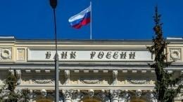 Центробанк отреагировал напредложение выпустить 300-рублевую купюру