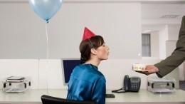 Вкаких случаях можно уходить сработы пораньше всвой день рождения