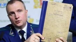 Итоги расследования гибели группы Дятлова фальшивые— Генпрокуратура РФ