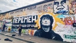 Видео: Граффити сфлагом Белоруссии появилось настене памяти Цоя вМоскве