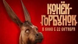 Вышел первый тизер фильма «Конек-горбунок»