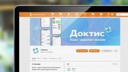 В«Одноклассниках» появилась возможность получить бесплатную консультацию врача