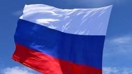 Российская полиция провела акцию вДень государственного флага