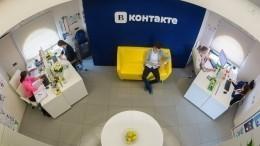 Социальная сеть ВКонтакте поможет найти работу