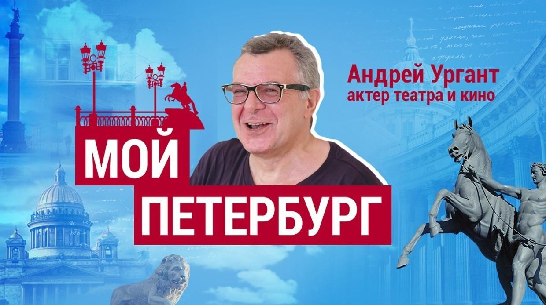 Андрей Ургант: «Петербург состоит изтой каменной застывшей музыки, которую мывидим каждый день»