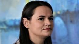 «Мирная революция»: Тихановская заявила оготовности кдиалогу сЛукашенко