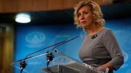«Мастера интриг»: Захарова обвинила Литву в«раскачивании» ситуации вБелоруссии