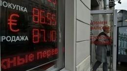 Стоитли обменивать рубли наевро идоллары— экономический прогноз