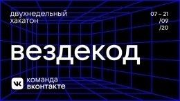 ВКонтакте проведет двухнедельный хакатон повеб-разработке идизайну