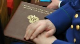 Генпрокуратура РФзапросила уГермании данные поситуации сНавальным
