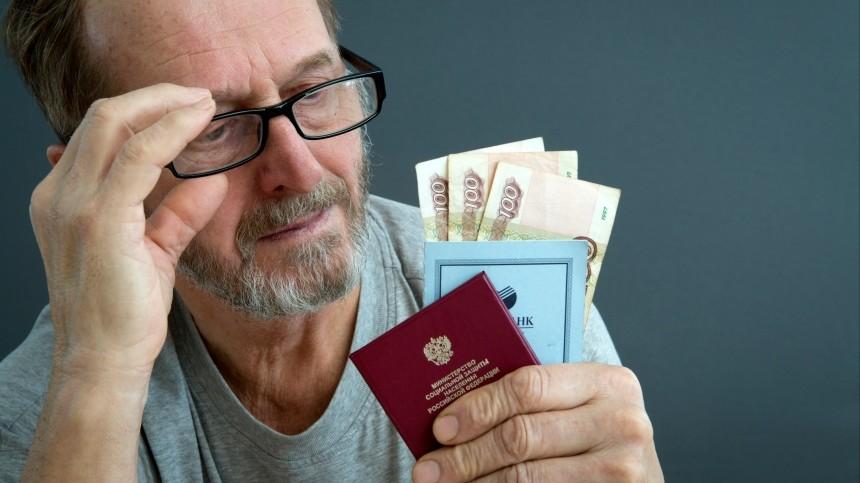 Все пенсионеры смогут получить выплату вразмере пяти тысяч рублей воктябре. Нопри одном условии