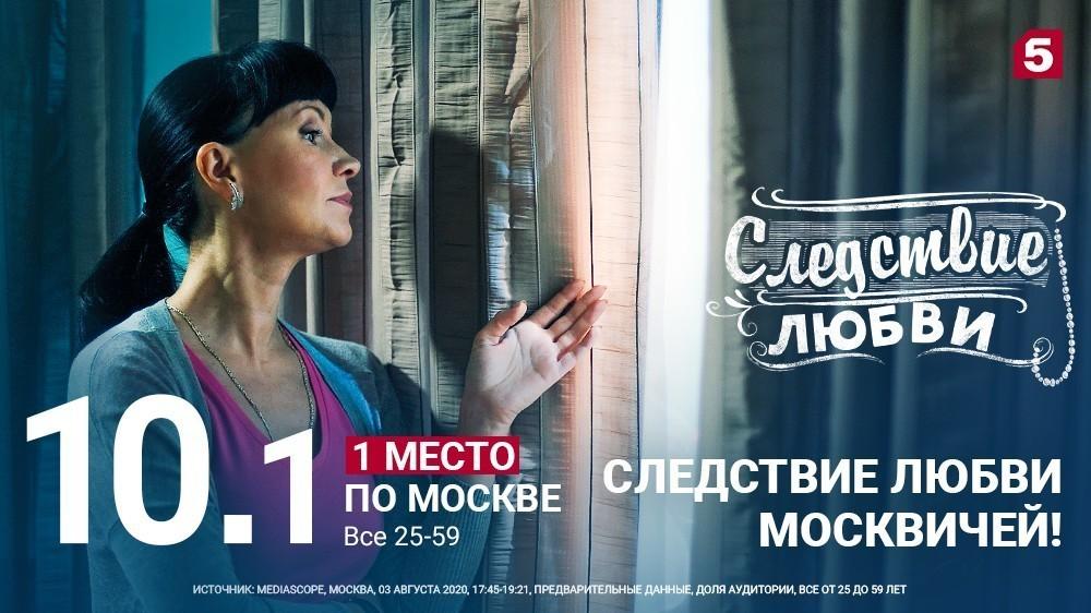 Следствие любви москвичей!