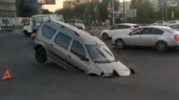 Видео: автомобиль провалился под землю вцентре Астрахани