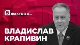 Пять фактов описателе Владиславе Крапивине