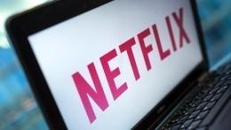 Представителем Netflix вРоссии станет Национальная Медиа Группа
