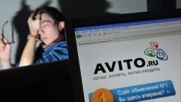 Продажи подержанных вещей на«Авито» могут обложить налогом