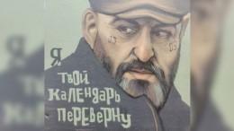 «Твой календарь переверну»: вМоскве появилось новое граффити сШуфутинским