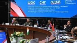 Шойгу провел заседание министров обороны стран ШОС иОДКБ