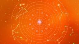 Астропрогноз для всех знаков зодиака нанеделю с14 по20сентября