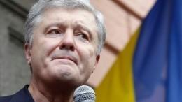 Петр Порошенко попал под российские санкции