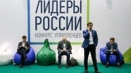 Лучшие управленцы поборются запобеду всуперфинале конкурса «Лидеры России»