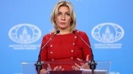 Захарова запросила уФРГ точную дату ответов по«делу Навального»