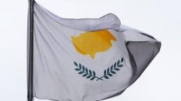НаКипре рассекретили имена свыше 30 владельцев «золотых паспортов»
