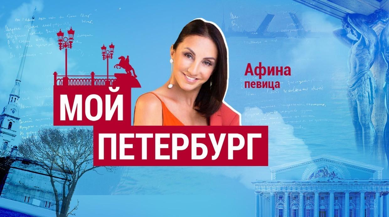 Афина: «Яникогда вжизни непоменяю нинаодин город свой любимый Санкт-Петербург»