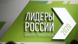Владимир Путин пообщался спобедителями конкурса «Лидеры России»