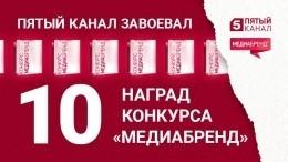 Пятый канал завоевал 10 наград конкурса «МедиаБренд»