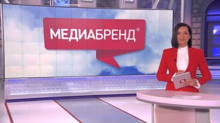 Пятый канал, РЕН ТВ и телеканал «78» получили престижные награды конкурса «МедиаБренд»   Новости ...