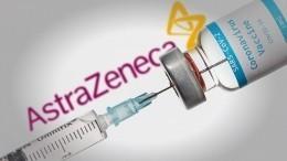 Академик РАН объяснил срочную приостановку испытаний вакцины AstraZeneca