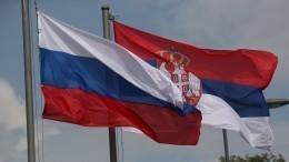 Кремль отреагировал нарешение Сербии отказаться отсовместных учений сРоссией