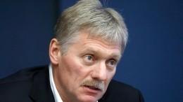 «Это сложный экспертный процесс»— Дмитрий Песков опереезде Госсовета вСанкт-Петербург
