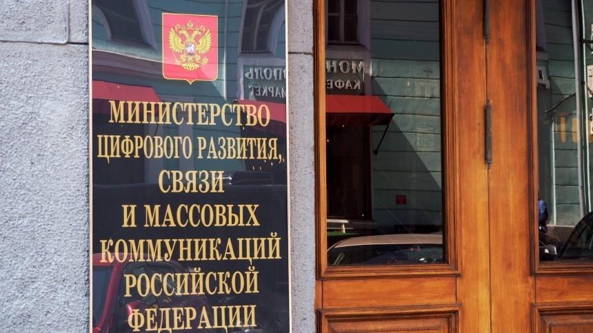 Правительство РФофициально переименовало Минкомсвязь вМинцифры