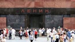 Союз архитекторов объявил конкурс идей поиспользованию Мавзолея Ленина