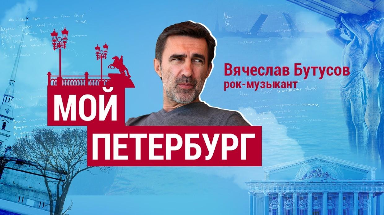 Вячеслав Бутусов: «Самое важное вгороде— это река»